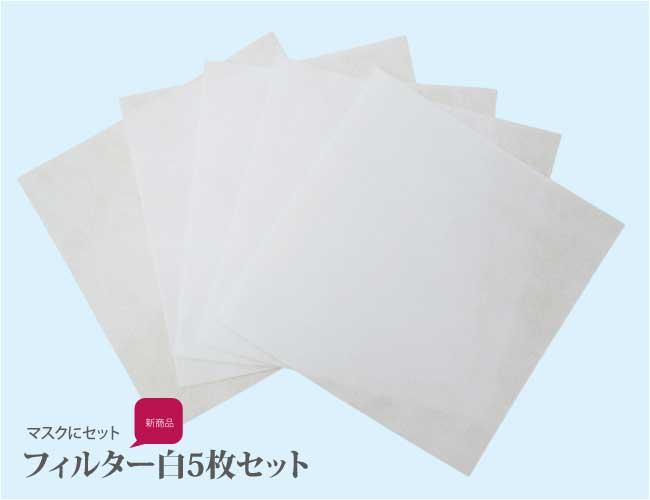 クークチュール テラビューティ テラクールマスク用フィルター白(5枚入り1セット)